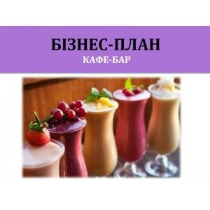 Бізнес-план кафе-бар, , 4,280.00 грн., BP010002, , Бізнес-плани