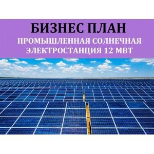 Бизнес-план солнечной электростанции