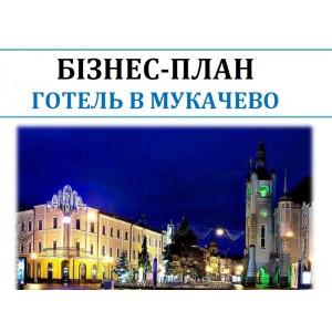 Бізнес-план готелю та ресторану, , 4,960.00 грн., BP010005, , Бізнес-плани