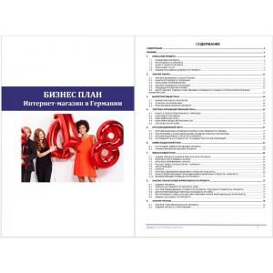 Бізнес-план інтернет-магазину, , 7,640.00 грн., BP010006, , Бізнес-плани