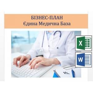 Бізнес-план Медичної Бази, , 920.00 грн., BP010007, , Бізнес-плани