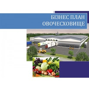 Бізнес-план Овочесховище, , 3,800.00 грн., BP010008, , Бізнес-плани