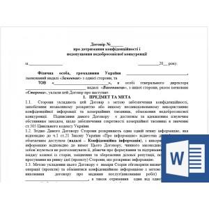 Шаблон договору про дотримання конфіденційності