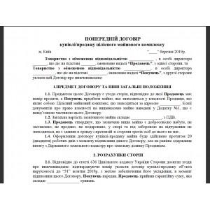 Шаблон попереднього Договору купівлі/продажу ЦМК