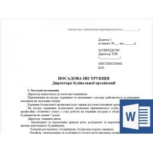 ПОСАДОВА ІНСТРУКЦІЯ Директора будорганізації, , 140.00 грн., IN030001, ,  Інструкції