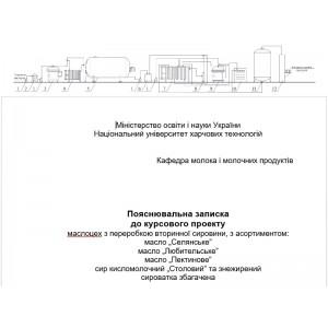 """Курсова робота """"Маслоцех"""", , 640.00 грн., NR040001, , Наукові роботи"""
