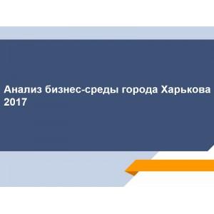 """Презентація """"Аналіз бізнес-середовища м.Харків"""""""