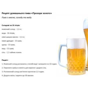 Рецепт домашнього пива «Прозоре золото», , 80.00 грн., RE090001, , Рецепти