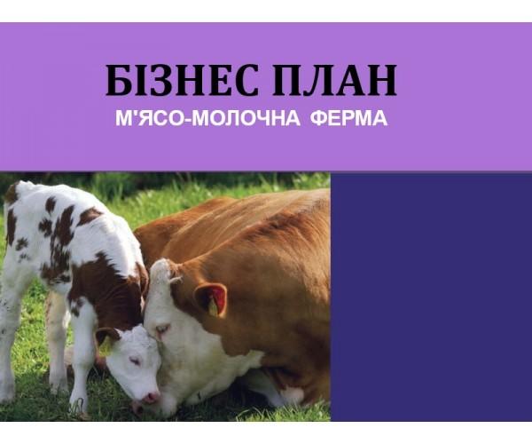Купити бізнес план Мясо-молочна ферма