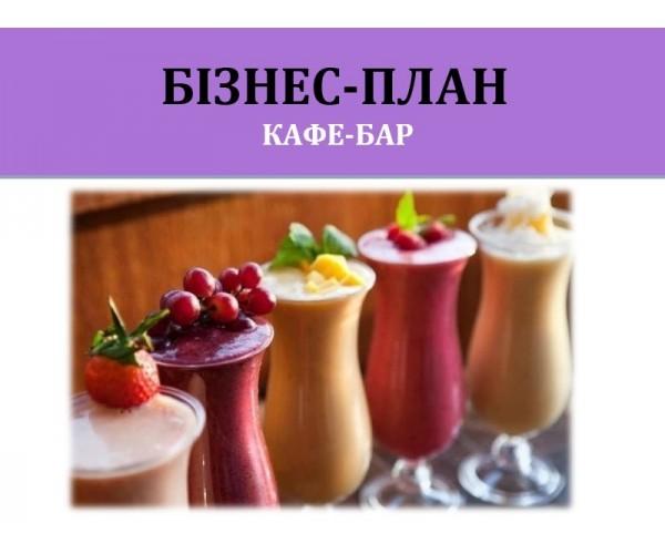 Бізнес-план кафе-бар