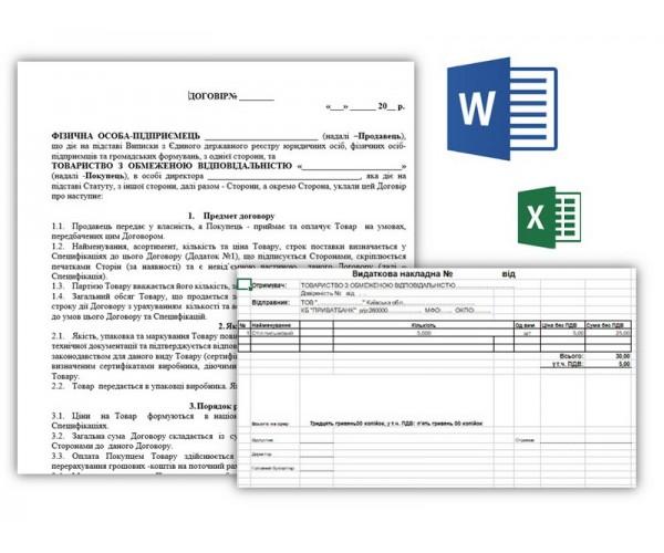 Шаблон Договіру купівлі-продажу товару + Видаткова накладна